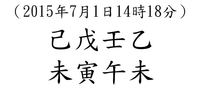 八字案例131