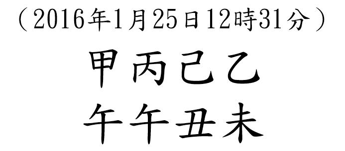 八字案例212